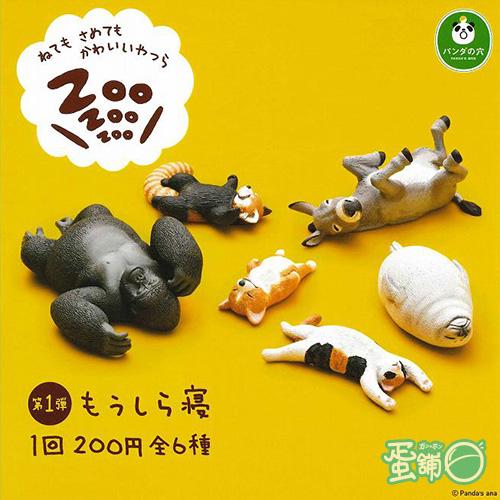 休眠動物園P1(全套)