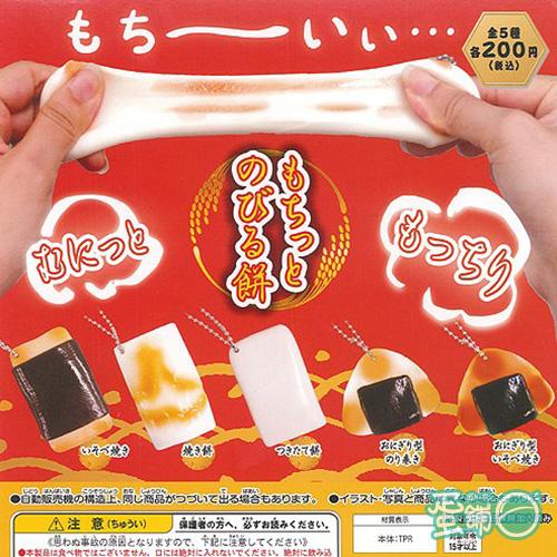 可伸長日式燒麻糬