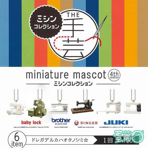 The手藝-日本名牌縫紉機吊飾