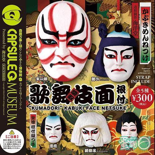 日本傳統藝-歌舞伎臉譜吊飾(全套)