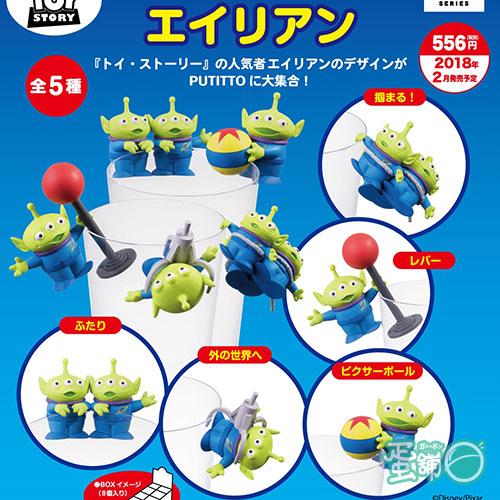 玩具總動員三眼怪杯緣裝飾(BOX)(隨機出貨)