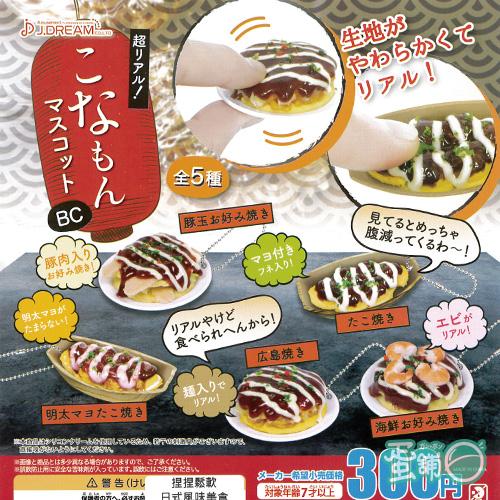 捏捏鬆軟日式風味美食