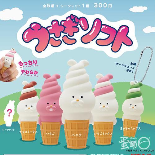 捏捏兔子霜淇淋吊飾