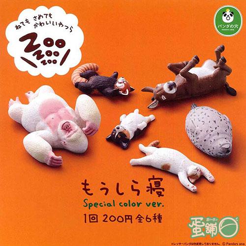 休眠動物園P1-特別色篇