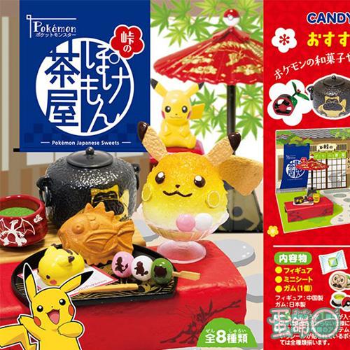 寶可夢日式茶屋(BOX)(隨機出貨)