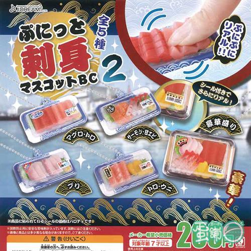 捏捏生魚片造型系列P2