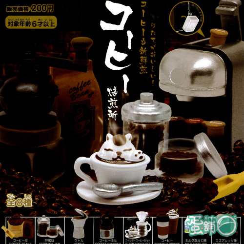 日式咖啡培煎所