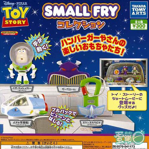 玩具總動員太空劇場小物
