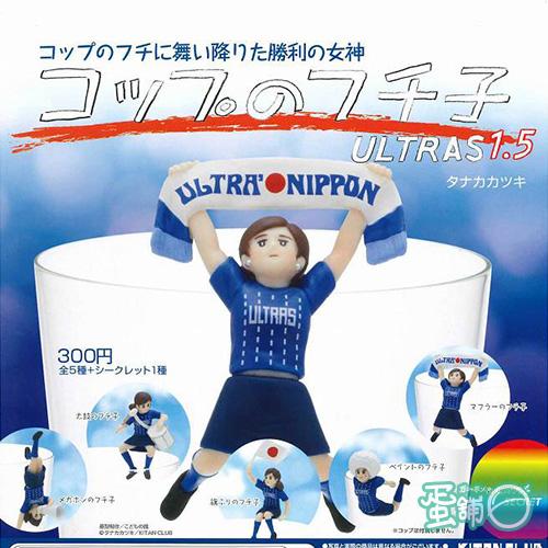 杯緣子日本啦啦隊-V1.5版