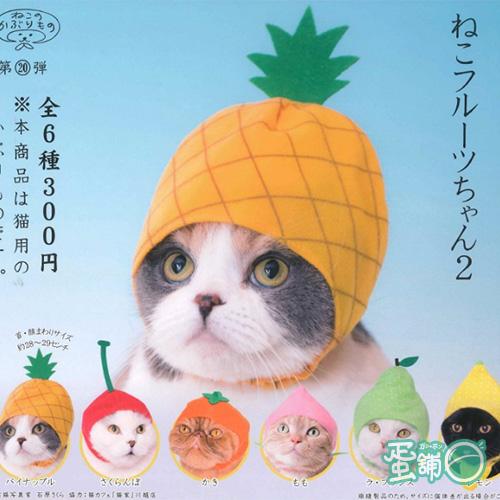 貓咪專屬頭巾P8-水果篇2
