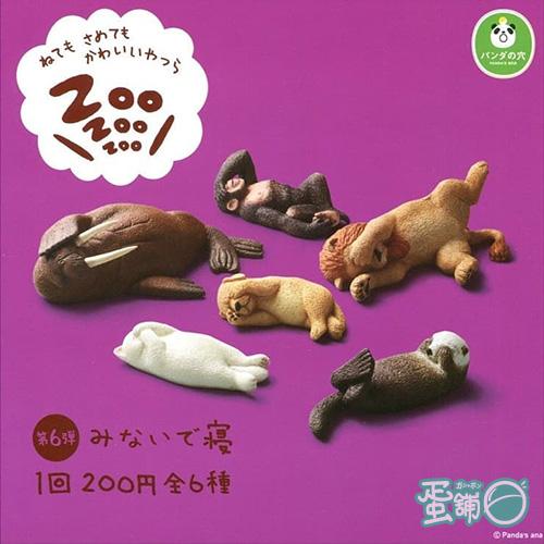 休眠動物園P6