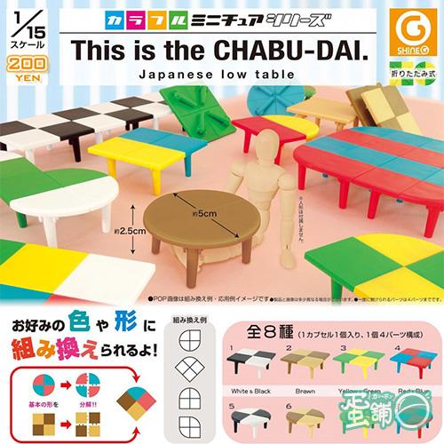 日式可拼裝桌袱台