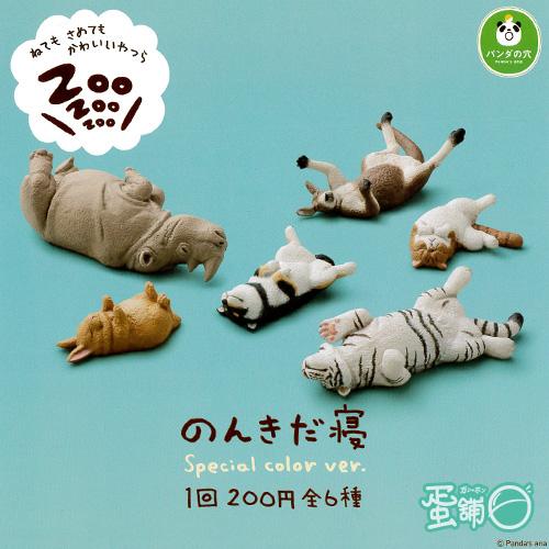 休眠動物園P4-特別色篇