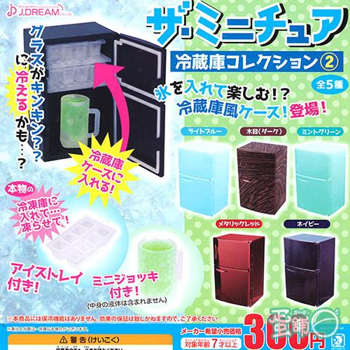迷你擬真電冰箱P2
