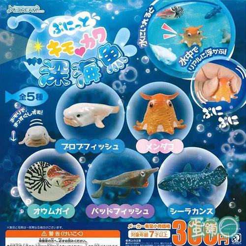 捏捏可愛深海魚