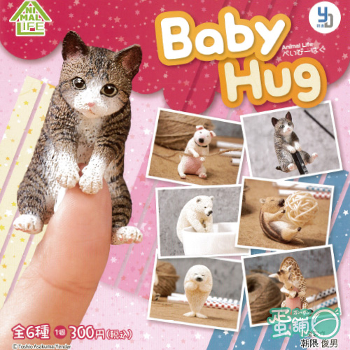 Animal Life Baby Hug-愛抱抱系列(全套)