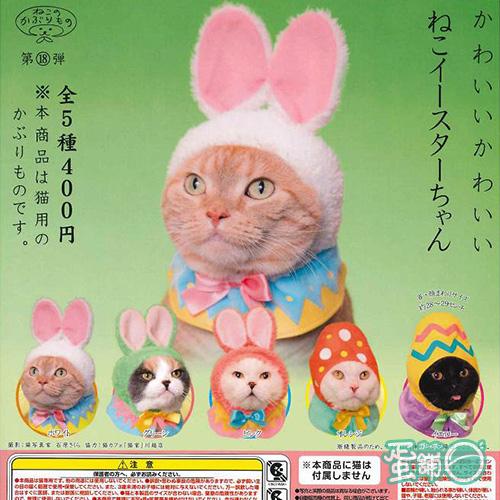 貓咪專屬頭巾P20-復活節篇