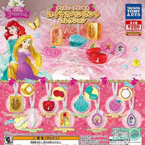 迪士尼公主經典吊飾