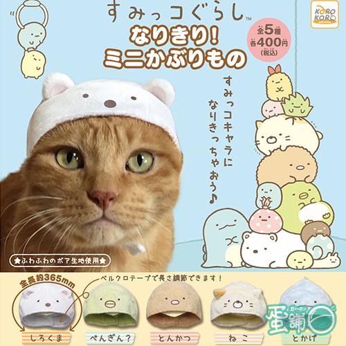 角落一族造型寵物帽