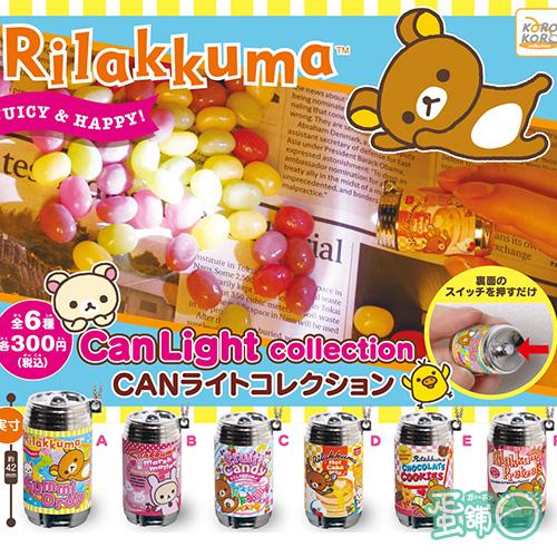 拉拉熊飲料罐造型燈吊飾