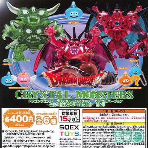 勇者鬥惡龍-水晶怪物-傳說的魔王篇 第2章