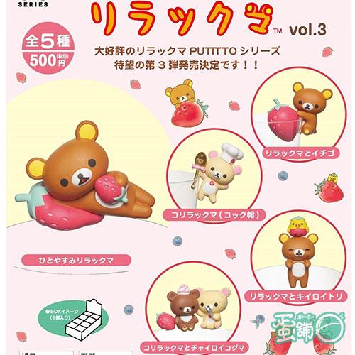 PUTITTO系列-拉拉熊杯緣公仔P3(BOX)(隨機出貨)