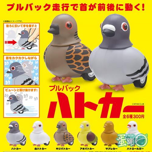 鴿子造型迴力車