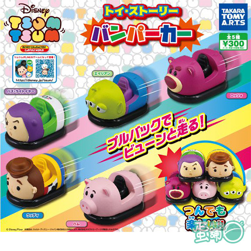 TSUM TSUM玩具總動員碰碰車(全套)