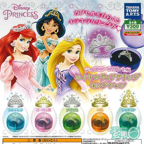 迪士尼公主戒指珠寶盒