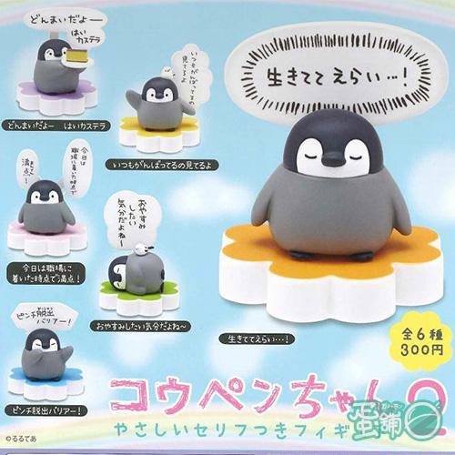 正能量企鵝桌上公仔P2