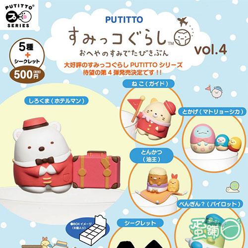 PUTITTO系列-角落一族P4(BOX)(隨機出貨)