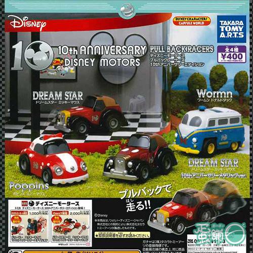 迪士尼10周年小汽車