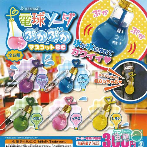 氣泡飲料電球造型吊飾