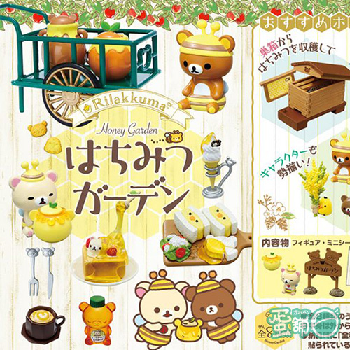 拉拉熊蜂蜜庭院(BOX)(隨機出貨)