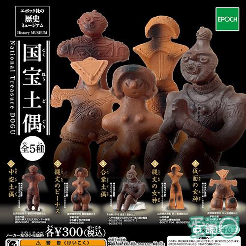 日本歷史博物館-國寶土偶