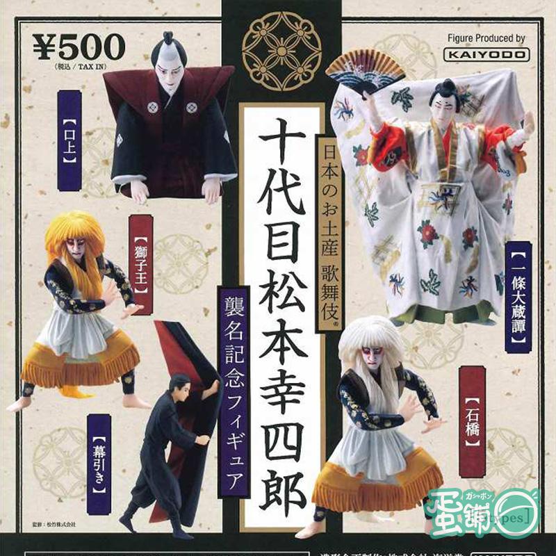 日本歌舞伎襲名記念公仔