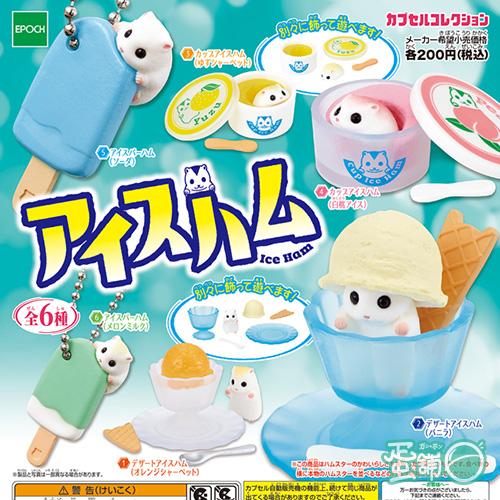 圓圓倉鼠冰淇淋