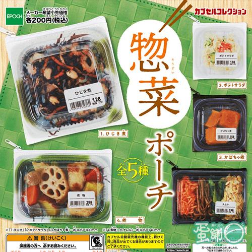 日本小菜小物袋