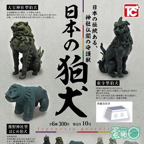 日本神社守護獸犬
