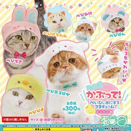 貓咪用動物造型頭套P3