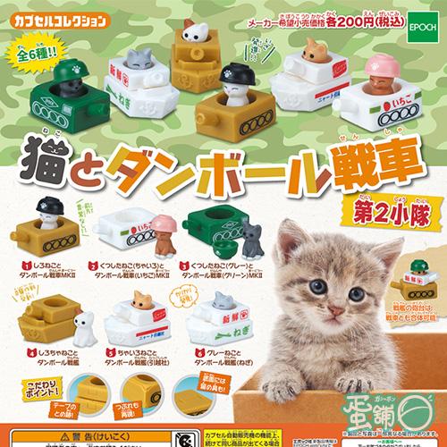 貓咪紙箱戰車P2