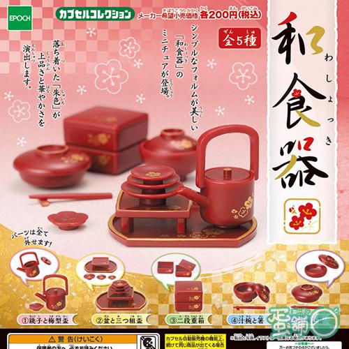 日本風格和食器