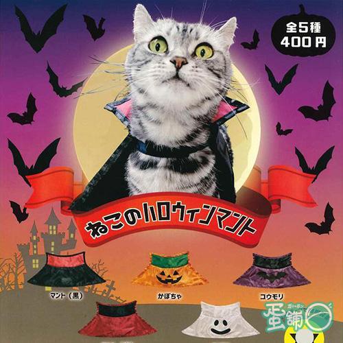 貓咪萬聖節造型斗篷