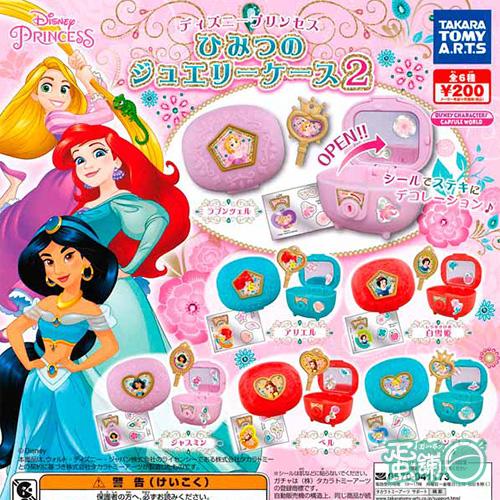 迪士尼公主秘密珠寶盒P2
