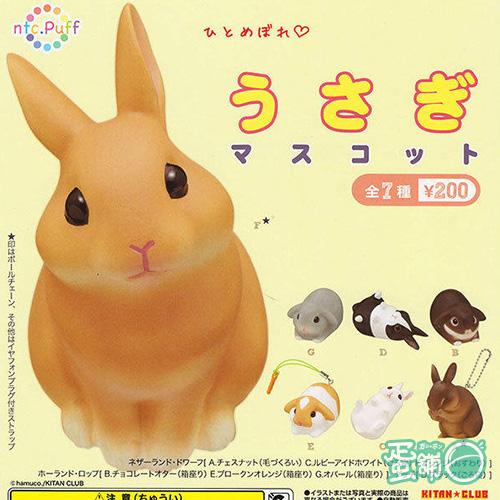 ntc.puff-可愛兔子吊飾