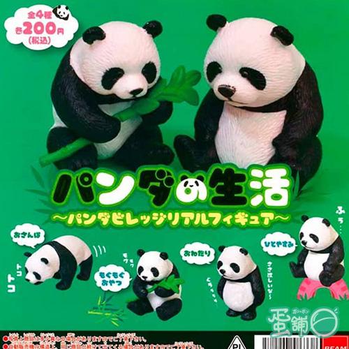 熊貓生活公仔