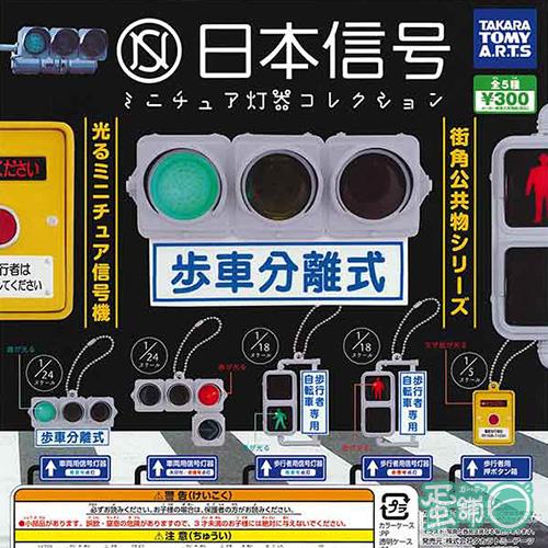 日本交通號誌