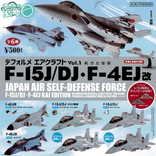 扭蛋戰鬥機模型P1