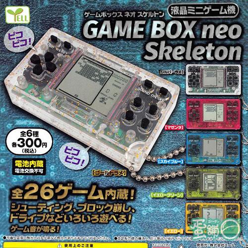 液晶遊戲機NEO-透明異色版