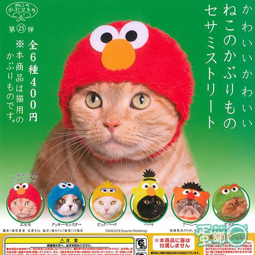 貓咪專屬頭巾P21-芝麻街篇